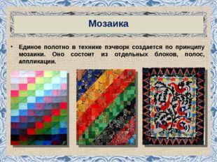 Мозаика Единое полотно в технике пэчворк создается по принципу мозаики. Оно