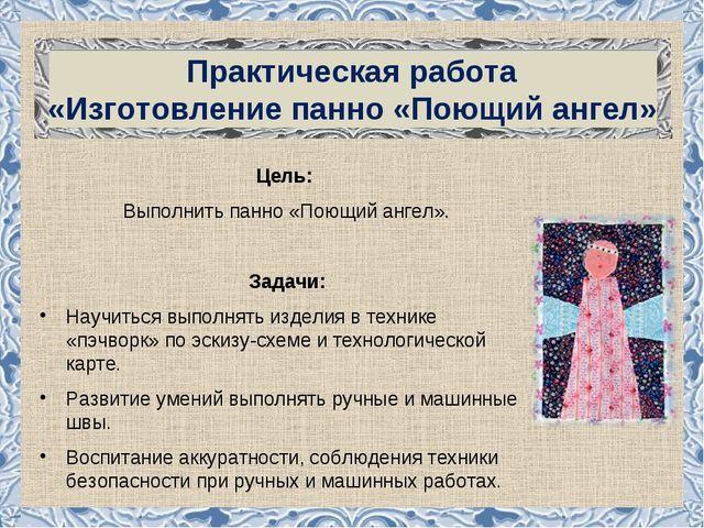 Практическая работа «Изготовление панно «Поющий ангел» Цель: Выполнить панно...
