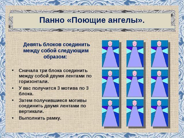 Панно «Поющие ангелы». Девять блоков соединить между собой следующим образом...
