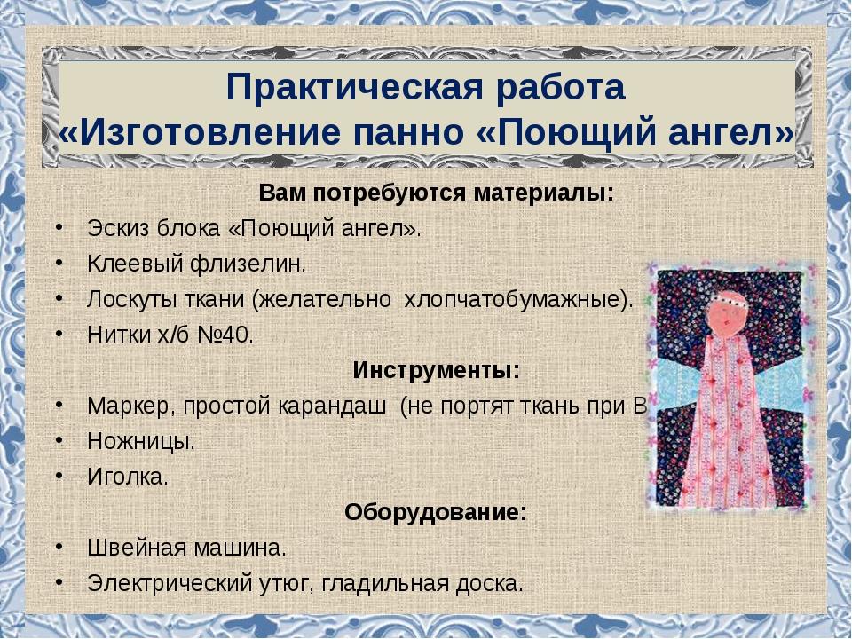 Практическая работа «Изготовление панно «Поющий ангел» Вам потребуются матер...