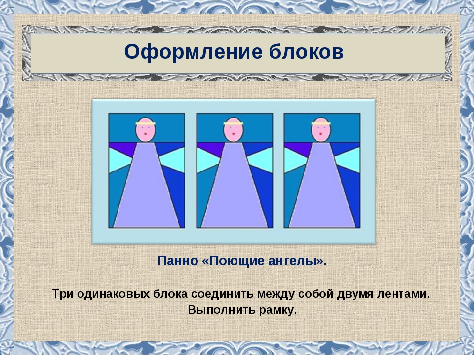 Оформление блоков Панно «Поющие ангелы». Три одинаковых блока соединить межд...