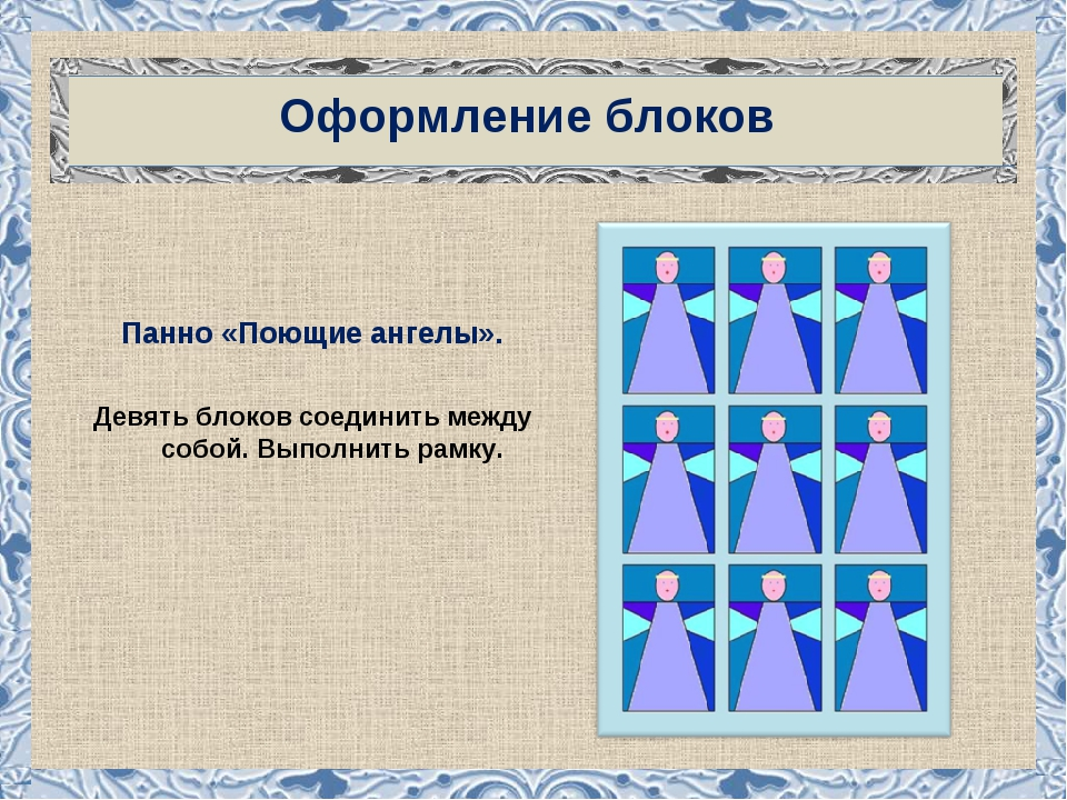 Оформление блоков Панно «Поющие ангелы». Девять блоков соединить между собой...