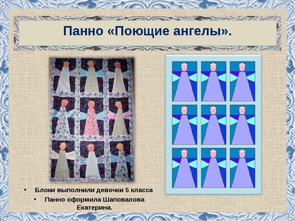 Панно «Поющие ангелы». Блоки выполнили девочки 5 класса Панно оформила Шапов...