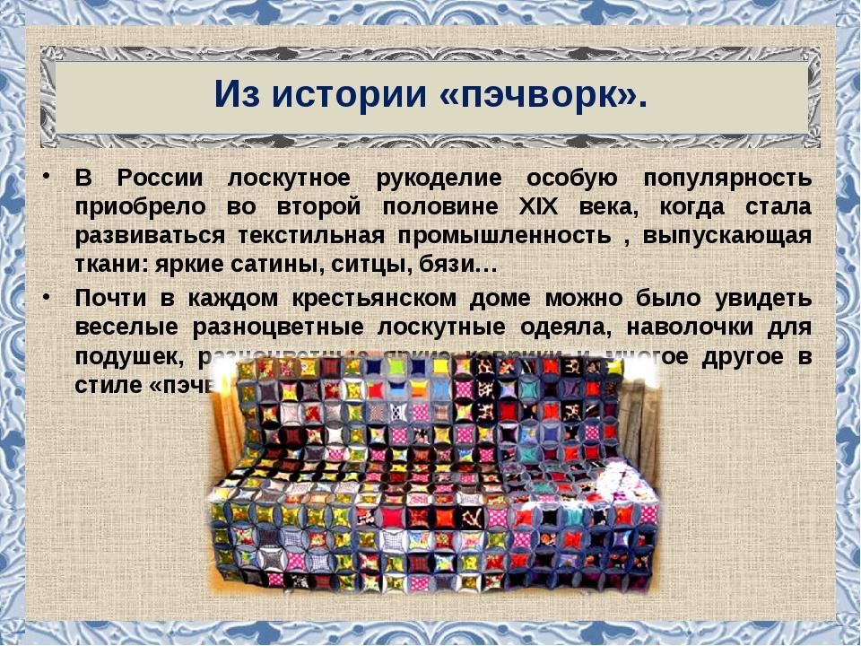 Из истории «пэчворк». В России лоскутное рукоделие особую популярность приоб...