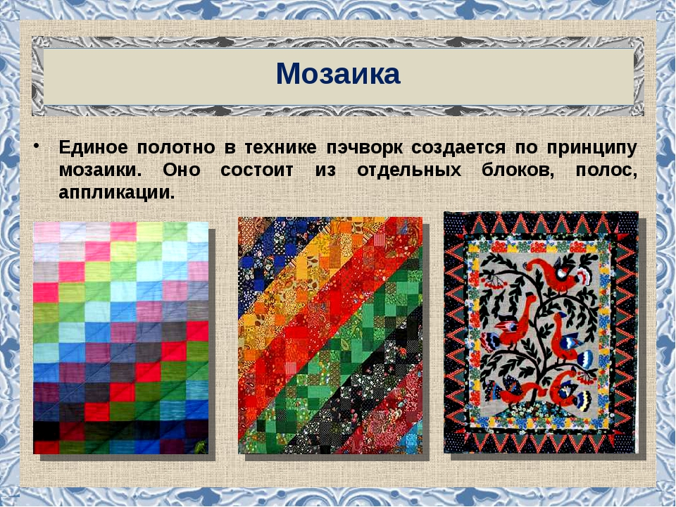 Мозаика Единое полотно в технике пэчворк создается по принципу мозаики. Оно...