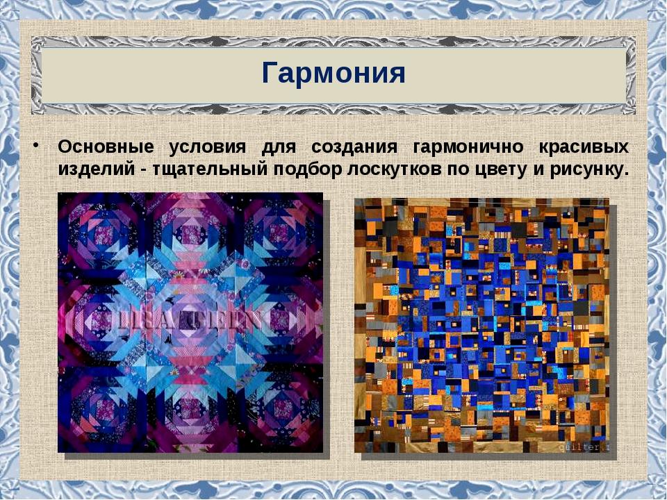 Гармония Основные условия для создания гармонично красивых изделий - тщатель...