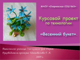 Выполнила: ученица 7»а» класса Цой Дарья. Руководитель проекта: Шаповалова Г.