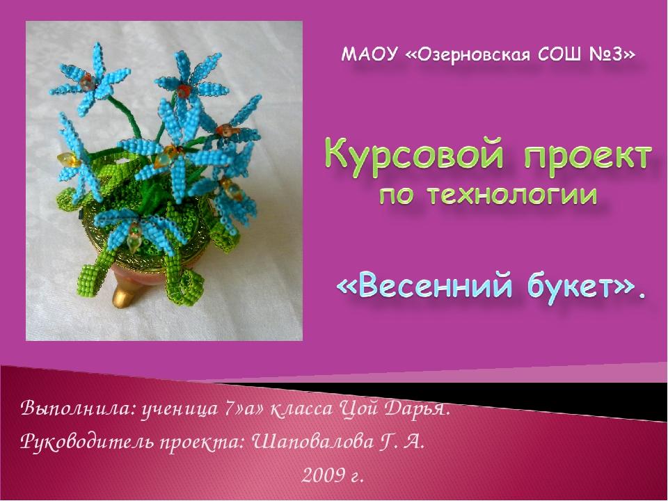 Выполнила: ученица 7»а» класса Цой Дарья. Руководитель проекта: Шаповалова Г....