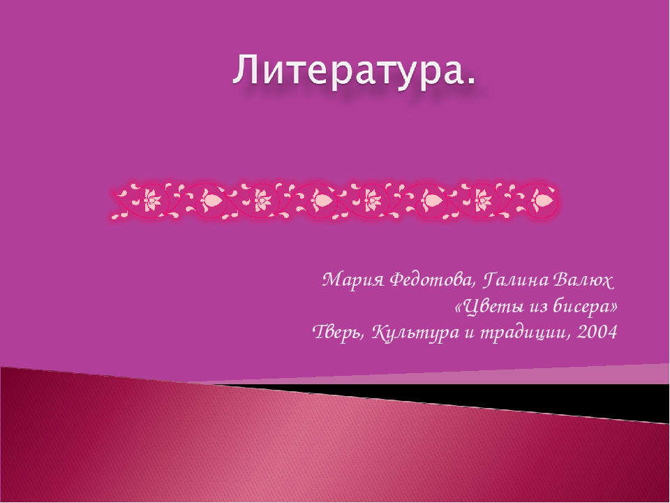 Мария Федотова, Галина Валюх «Цветы из бисера» Тверь, Культура и традиции, 2004