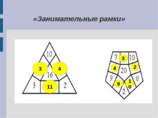 «Занимательные рамки» 11 4 3 3 4 9 2 10