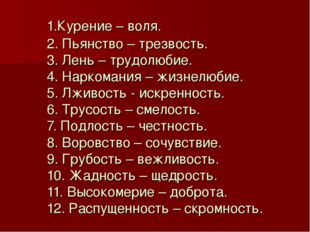 1.Курение – воля. 2. Пьянство – трезвость. 3. Лень – трудолюбие. 4. Наркоман