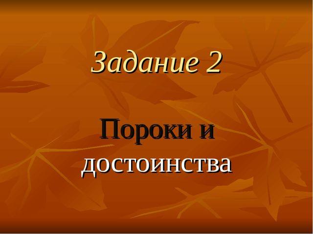 Задание 2 Пороки и достоинства