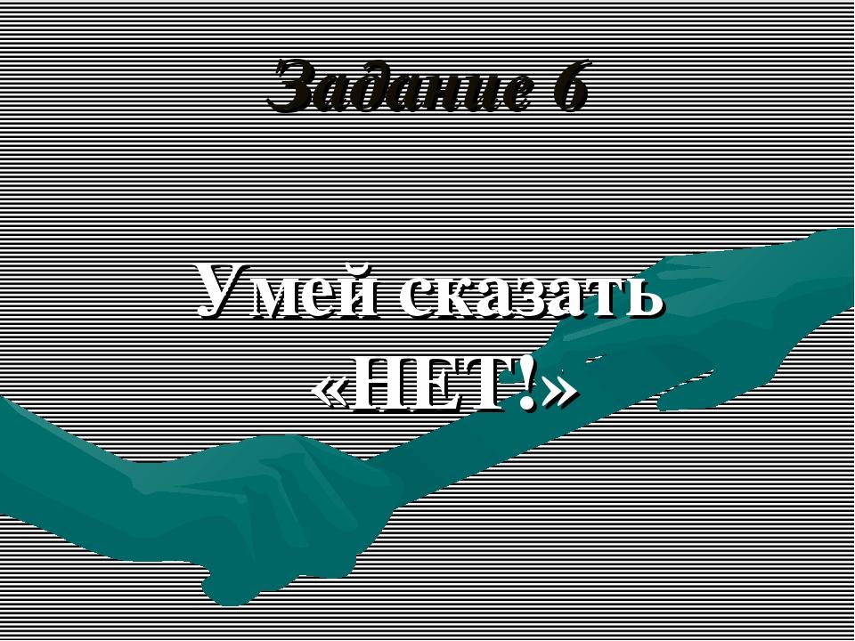 Задание 6 Умей сказать «НЕТ!»