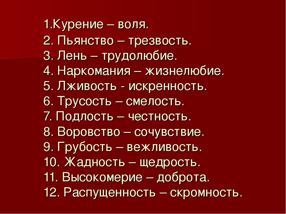 1.Курение – воля. 2. Пьянство – трезвость. 3. Лень – трудолюбие. 4. Наркоман...