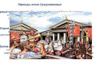 Периоды эпохи Средневековья Первый период эпохи(V-XI) – падение Западной Римс