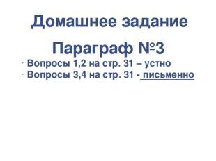 Домашнее задание Параграф №3 Вопросы 1,2 на стр. 31 – устно Вопросы 3,4 на ст