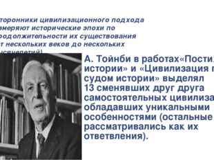 А. Тойнби в работах«Постижение истории» и «Цивилизация перед судом истории» в