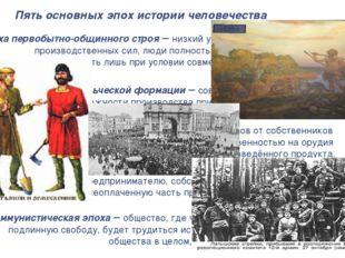 Пять основных эпох истории человечества Эпоха первобытно-общинного строя – ни