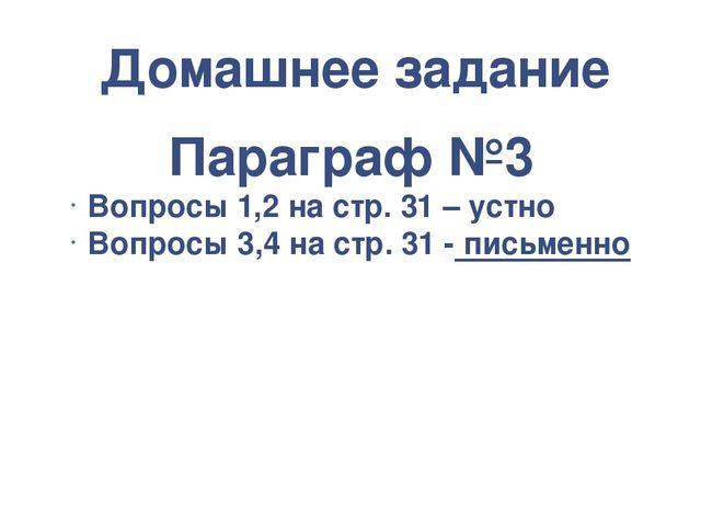 Домашнее задание Параграф №3 Вопросы 1,2 на стр. 31 – устно Вопросы 3,4 на ст...