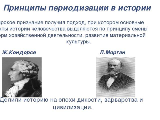 Принципы периодизации в истории Широкое признание получил подход, при котором...