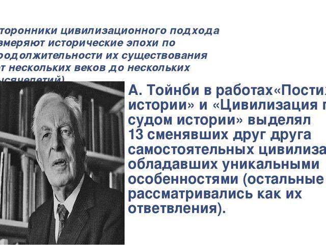 А. Тойнби в работах«Постижение истории» и «Цивилизация перед судом истории» в...