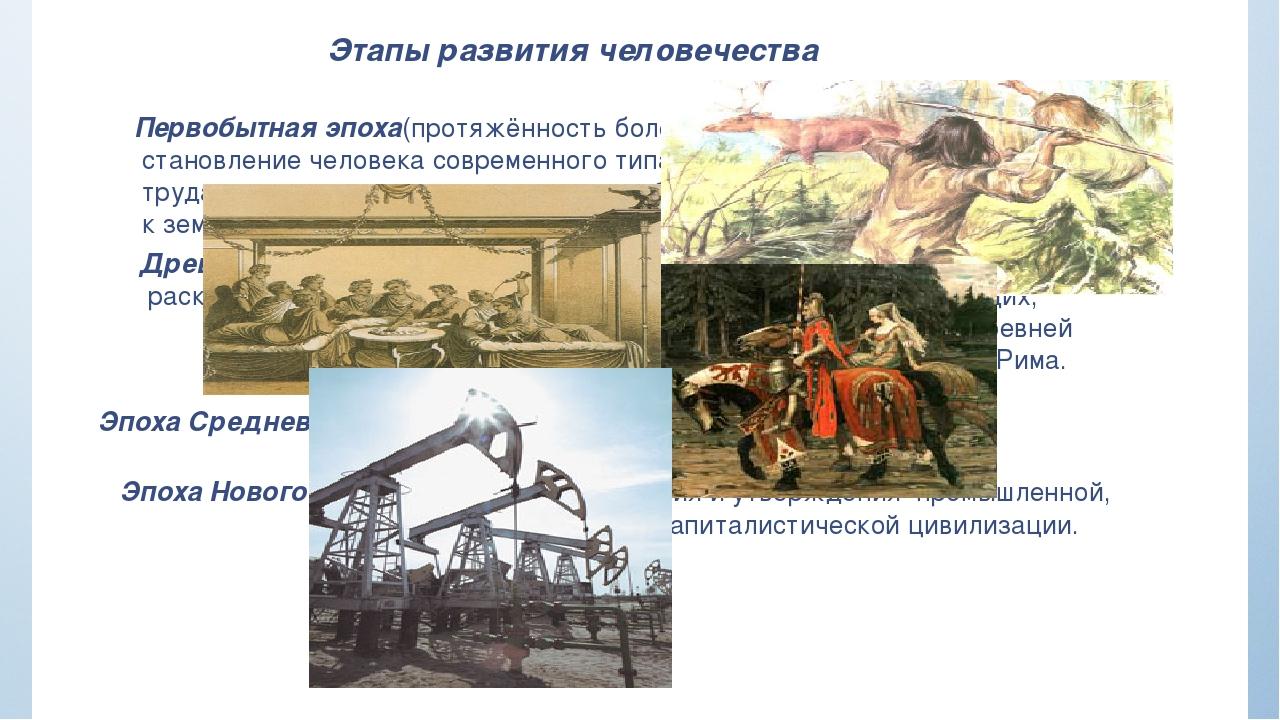 Этапы развития человечества Первобытная эпоха(протяжённость более 1,5 млн. ле...