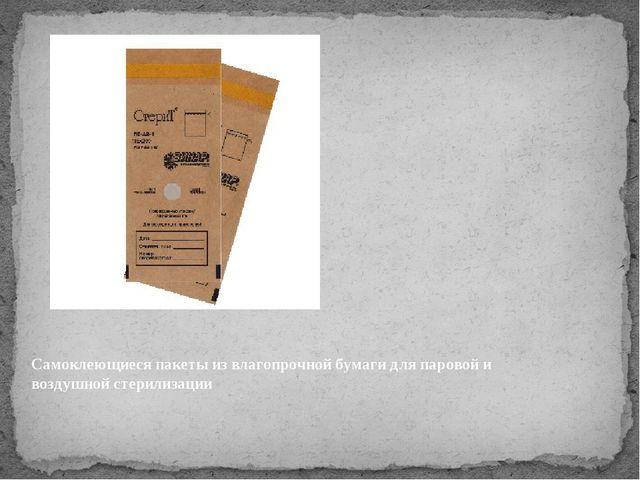 Самоклеющиеся пакеты из влагопрочной бумаги для паровой и воздушной стерилиза...
