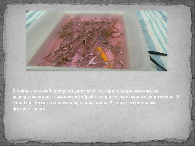 В военно-полевой хирургии допускается стерилизация изделий, не выдерживающих...