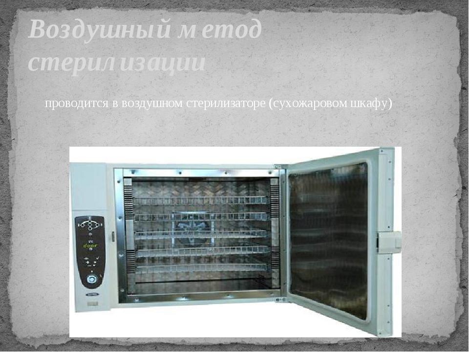 Воздушный метод стерилизации проводится в воздушном стерилизаторе (сухожарово...