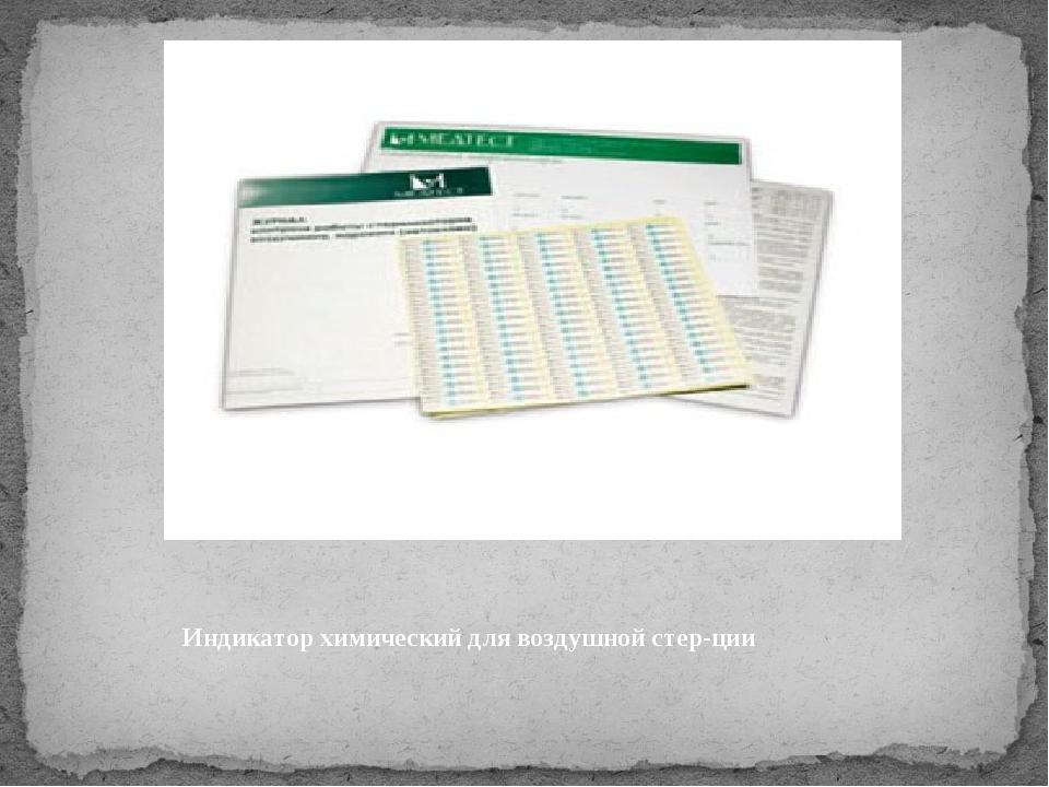 Индикатор химический для воздушной стер-ции