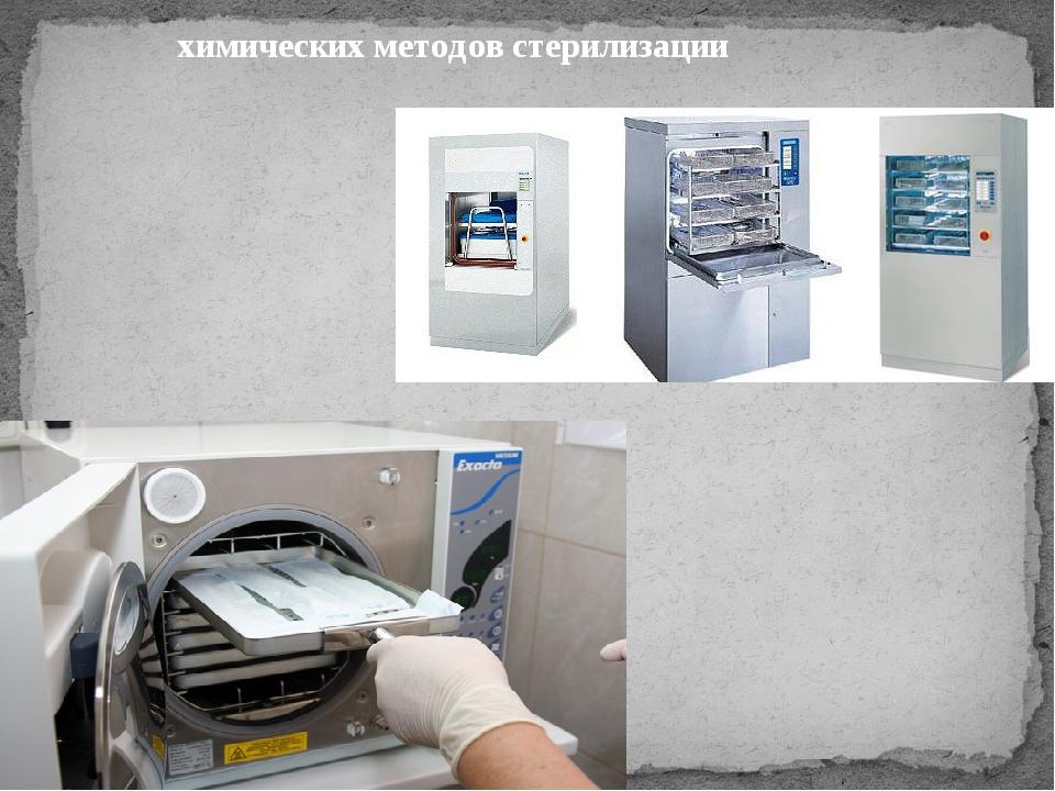 химических методов стерилизации