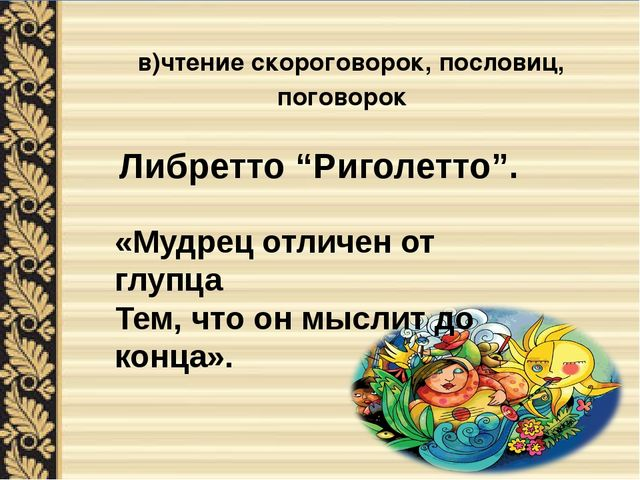 в)чтение скороговорок, пословиц, поговорок «Мудрец отличен от глупца Тем, что...