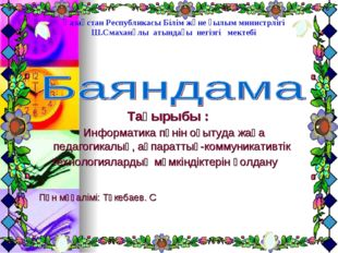 Қазақстан Республикасы Білім және ғылым министрлігі Ш.Смаханұлы атындағы негі