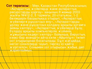 Сот төрағасы: - Мен, Қазақстан Республикасының «Ақпараттық жүйелерді және ақп