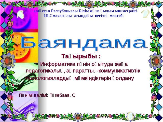 Қазақстан Республикасы Білім және ғылым министрлігі Ш.Смаханұлы атындағы негі...