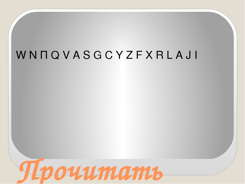 Прочитать только русские буквы W N П Q V А S G С Y Z F Х R L А J I