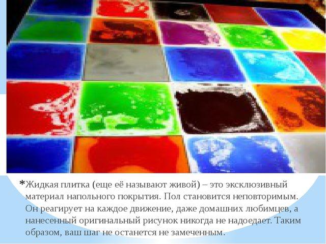 Жидкая плитка (еще её называют живой) – это эксклюзивный материал напольного...