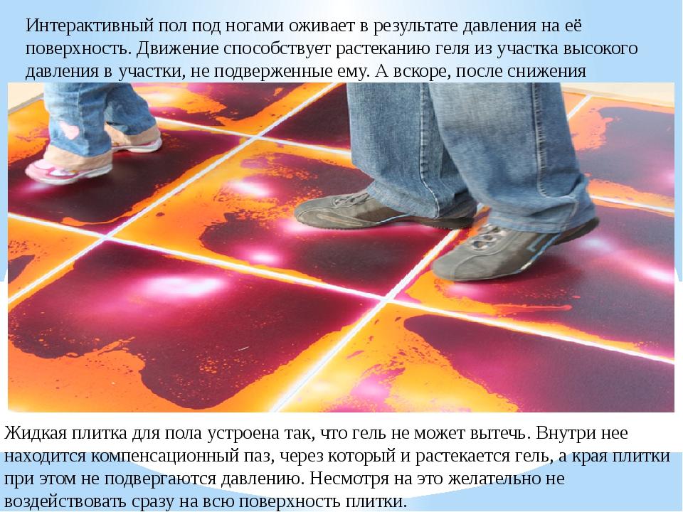 Интерактивный пол под ногами оживает в результате давления на её поверхность....