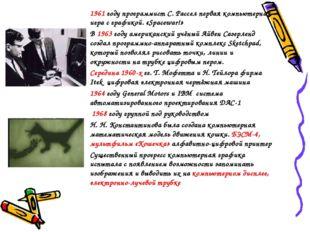 1961 году программист С. Рассел первая компьютерная игра с графикой. «Spacewa
