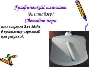 Графический планшет (дигитайзер) Световое перо используется для ввода в компь