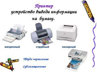 Принтер устройство вывода информации на бумагу. Твёрдо чернильные Сублимацион