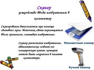 Сканер устройство ввода изображения в компьютер Сканирование выполняется при
