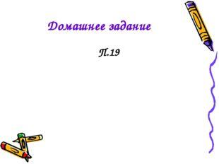 Домашнее задание П.19
