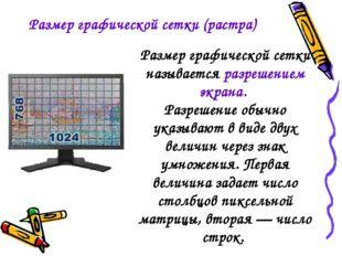 Размер графической сетки (растра) Размер графической сетки называется разреше