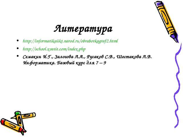 Литература http://informatikaiikt.narod.ru/obrabotkagraf2.html http://school....