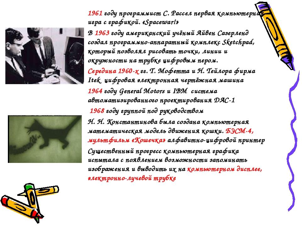 1961 году программист С. Рассел первая компьютерная игра с графикой. «Spacewa...