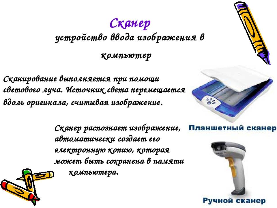 Сканер устройство ввода изображения в компьютер Сканирование выполняется при...