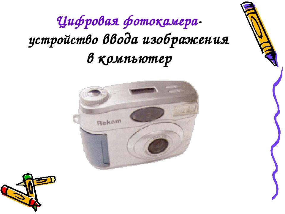 Цифровая фотокамера-устройство ввода изображения в компьютер