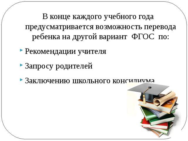 В конце каждого учебного года предусматривается возможность перевода ребенка...