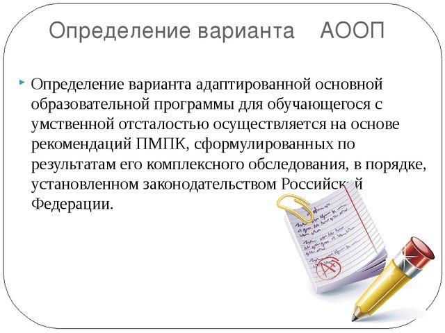 Определение варианта АООП Определение варианта адаптированной основной образо...